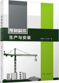 预制构件生产与安装 9787112250530 方胜利 冯大阔 中国建筑工业出版社 蓝图建筑书店