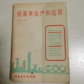 烷基苯生产和应用