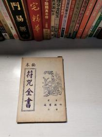 秘本《符咒全书》双色印刷