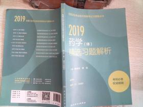 2019 药学(师)精选习题解析..