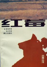 白熊丛书:红莓·