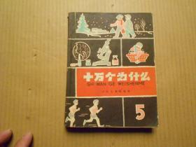 《十万个为什么》(第五册) 【60年代老版本.精美插图 36开方本】
