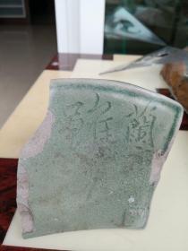 汝瓷灰青釉釉下刻兰亭字,印残瓷片。