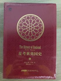 时代史学经典:麦考莱英国史(第5卷)