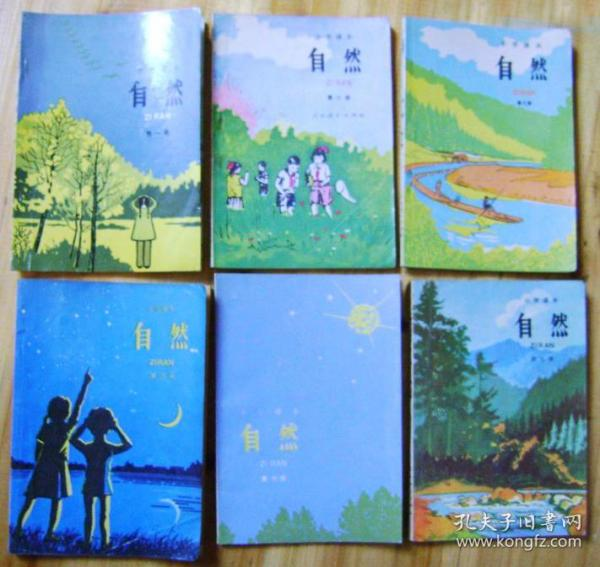 星空图八十年代八零后小学自然课本全套无写画