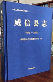 威信县志(1978-2010)