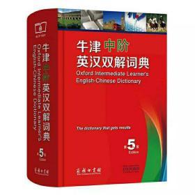 牛津中阶英汉双解中阶第5版初中高中英语词典英语字典词辞典包邮