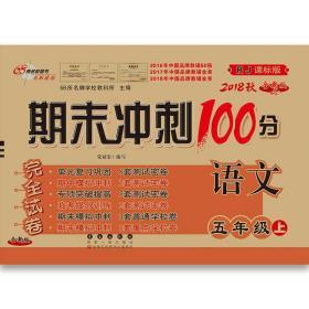 期末冲刺100分语文五年级上册18秋(RJ课标版)人教