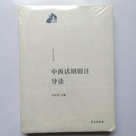 中西话剧剧目导读3