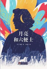 经典新读:月亮和六便士(名家全译本国际大师插图扫二维码伴有声解读)