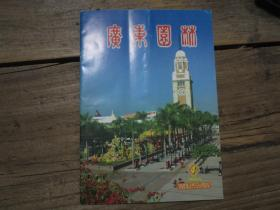 《广东园林  2004年第1期》