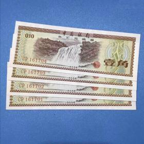 1979年外汇兑换券【壹角】(冠号CP)(4连号)