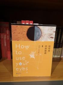 如何用你的眼睛