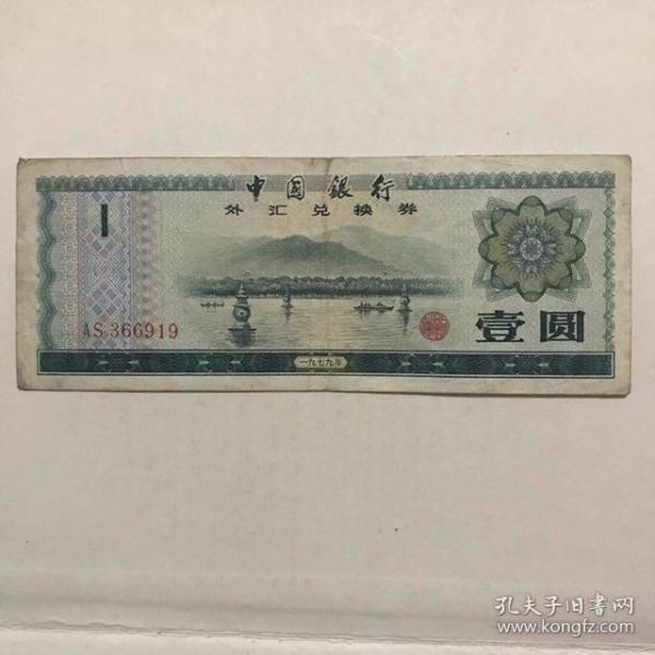 1979年外汇兑换券【壹圆】(稀冠号AS)