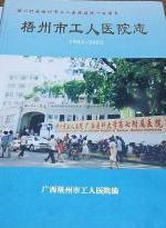 梧州市工人医院志 1903-2002