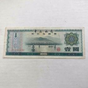 1979年外汇兑换券【壹圆】(冠号ZH)