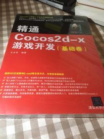 精通Cocos2d-x游戏开发 基础卷