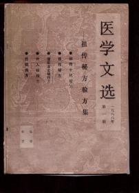 祖传秘方验方集(复制本) 医学文选月刊 1988年第一期