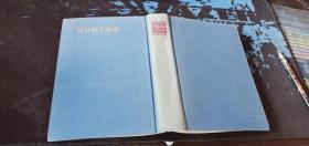 反对语大辞典,又名,反义词大词典  32开本布面精装552页  包邮挂费