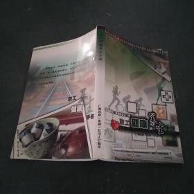 职工健康养生手册