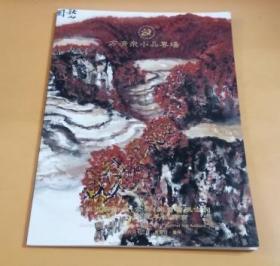 广州市艺术品(公物)拍卖会:中国书画(二)西安