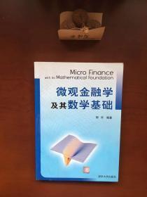 微观金融学及其数学基础