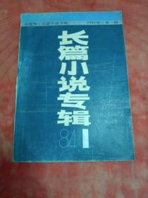 长篇小说专辑 -(1984年第1.2期)2本合售