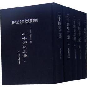 二十四史三表  (历代正史研究文献丛刊 16开精装  全五册 原箱装)