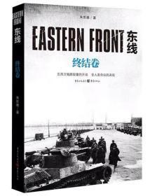 东线:终结卷  9787229137762