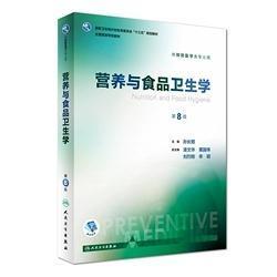 营养与食品卫生学 第8版       人民卫生出版社          孙长颢        9787117244275