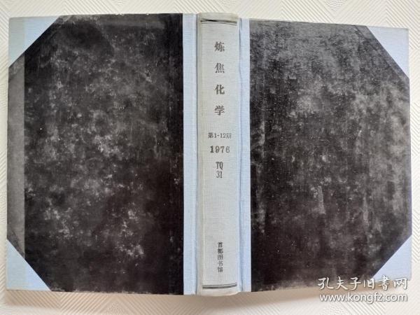 炼焦化学1976   1-12期   精装  合订本