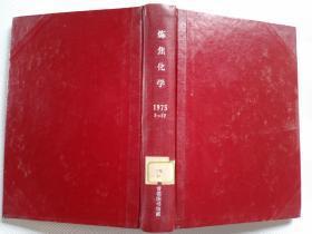 炼焦化学1975   1-12期   精装  合订本