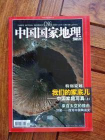 《中国国家地理》期刊 2003年12第十二期总第517期,地理知识2003年12月 我们的家底:中国家庭写真上,来自太空的撞击  CF