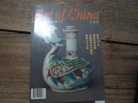 《中国文物世界 149》
