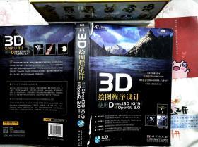 3D绘图程序设计
