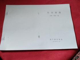 老北京酱菜   是不可多得的技术资料,内有40多种酱和酱菜的腌制方法。