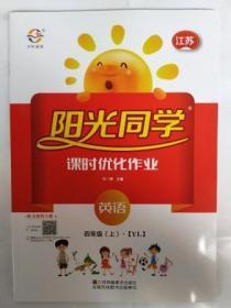 2019秋 阳光同学 课时优化作业 英语 四年级(上)•【YL】