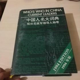 中国人名大词典现任党政军领导人物卷1994版