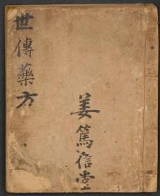 姜笃信堂-世传药方 中医古方药铺传本 彩色影印线装约190余页