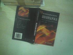 21世纪国际商务英语丛书:国际贸易实务英语