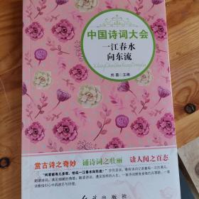 中国诗词大会 全8册