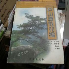 庐山道教初编
