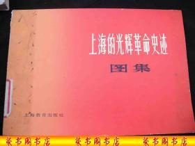 1978年文革后出版的-----16开大本--全图片---【【上海的光辉革命史迹图集】】----少见