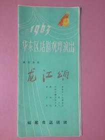 戏单,1963年华东区话剧观摩,龙江颂,福建省话剧团