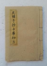 民国手抄本:《中药秘方》共36页,全部都是中药秘方。有两幅绘图。收藏完好,达全品书!