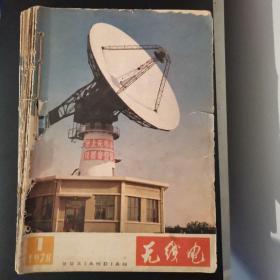 无线电(1978年第1-12期)