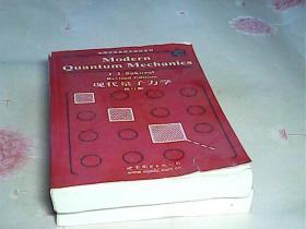 物理学经典英文教材系列:现代量子力学(修订版)