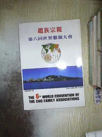 赵族宗亲 第六回界世界恳亲大会.