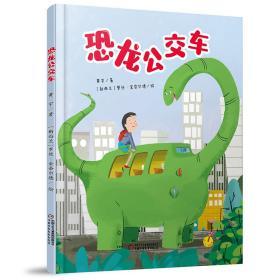 正版 恐龙公交车(中少阳光图书馆出品)