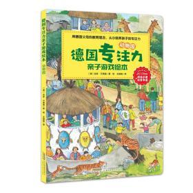 德国专注力亲子游戏绘本:动物园
